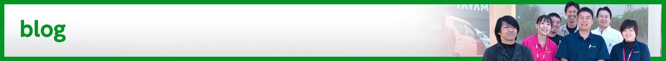 簡単WEB仮審査フォームができました!!!|伊勢崎市カーリースならフラット7いせさき