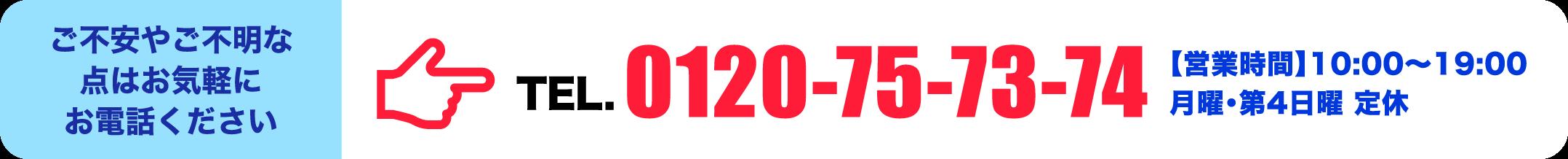 ご不安やご不明な点はお気軽にお電話ください TEL.0120-75-7374