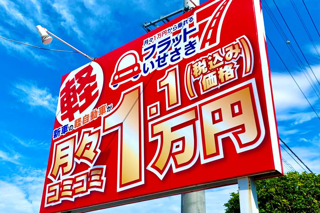 伊勢崎市カーリースならフラット7いせさき|合同会社CarMax