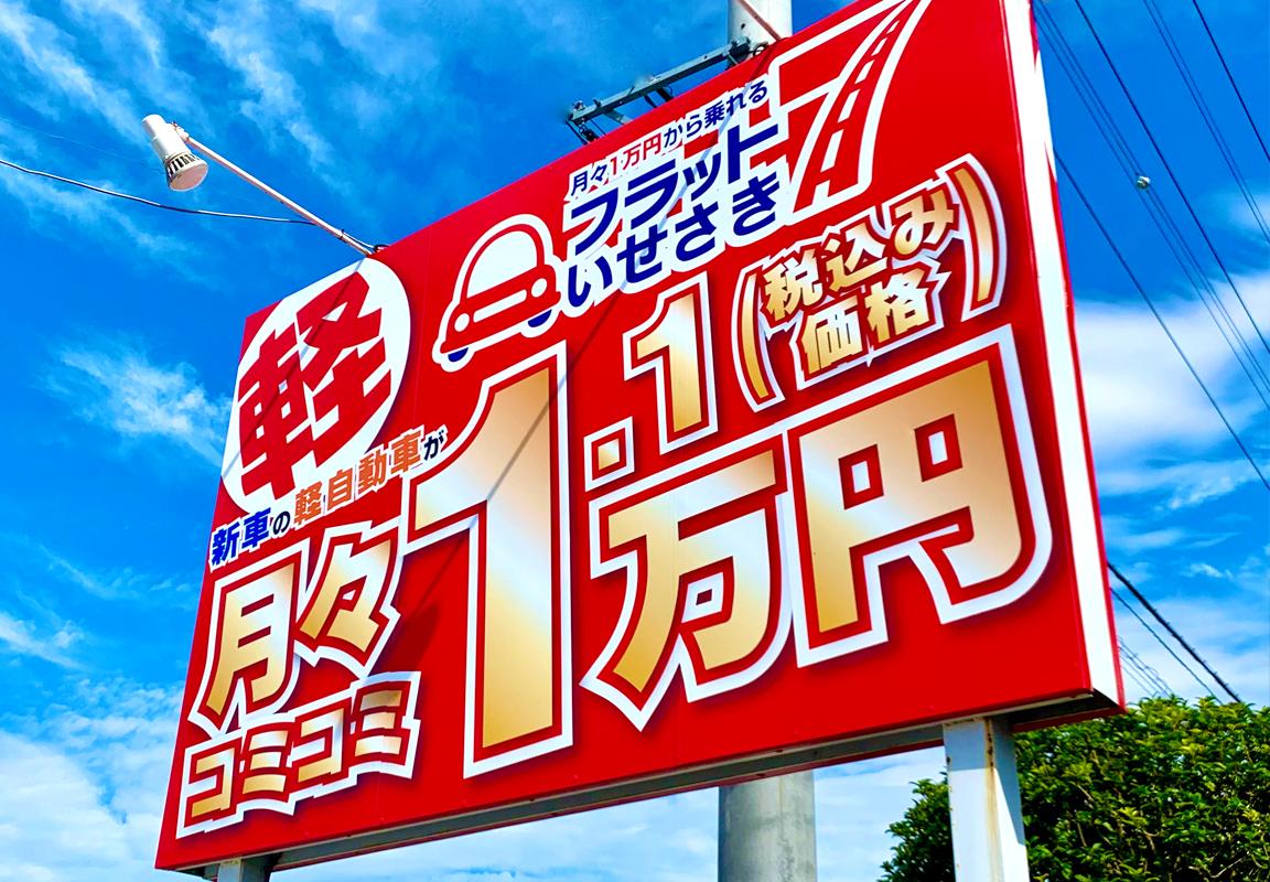 伊勢崎市カーリースならフラット7いせさき 合同会社CarMax