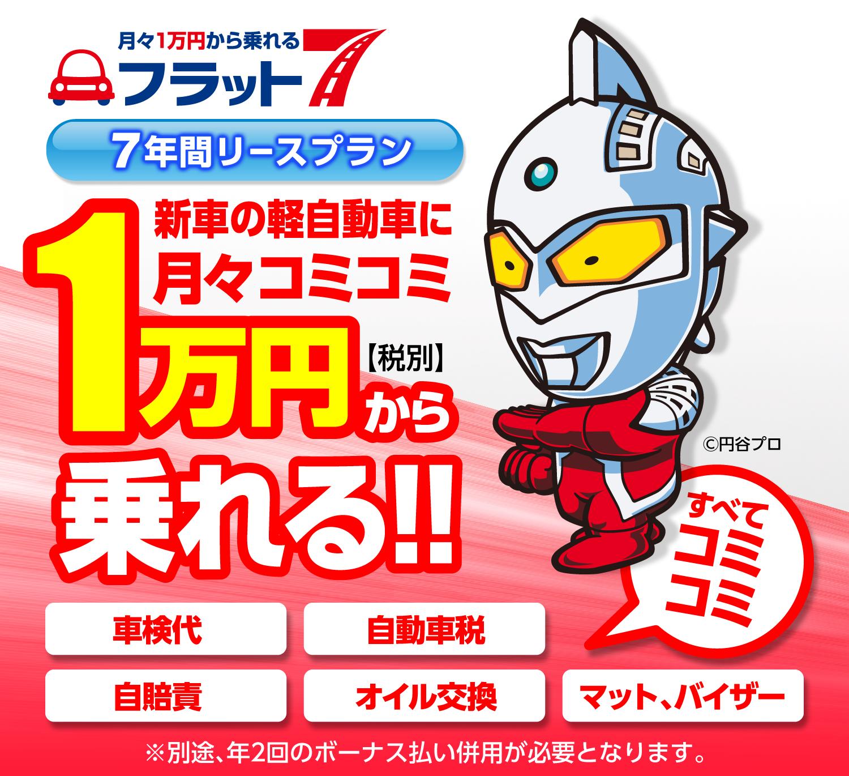 月々1万円から新車の軽自動車に乗れるフラット7|いせさき