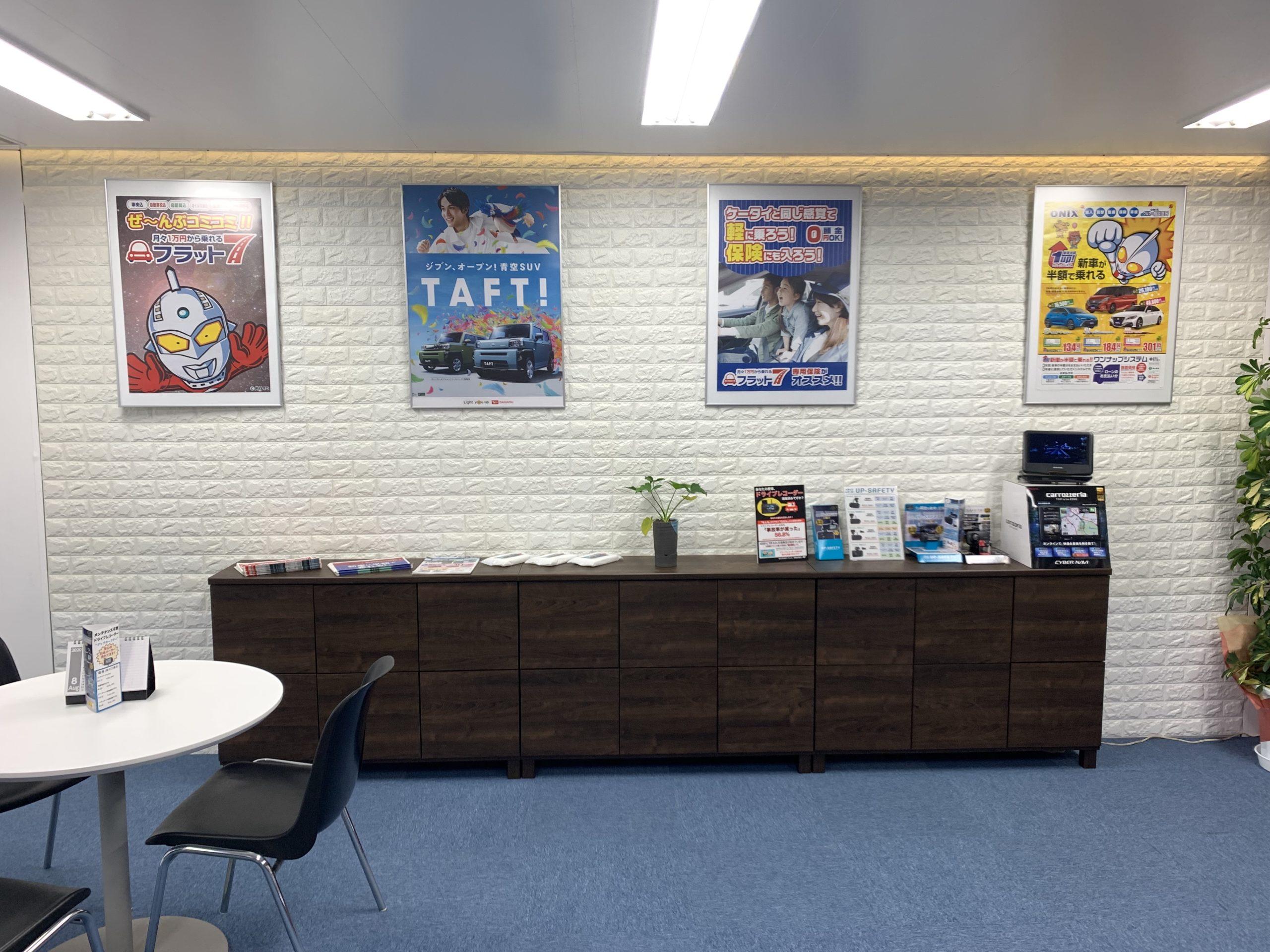 フラット7いせさきの新商談スペースにポスター追加!|伊勢崎市カーリースならフラット7いせさき
